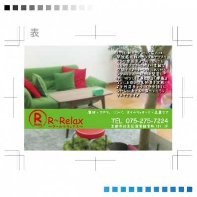 R-relax様
